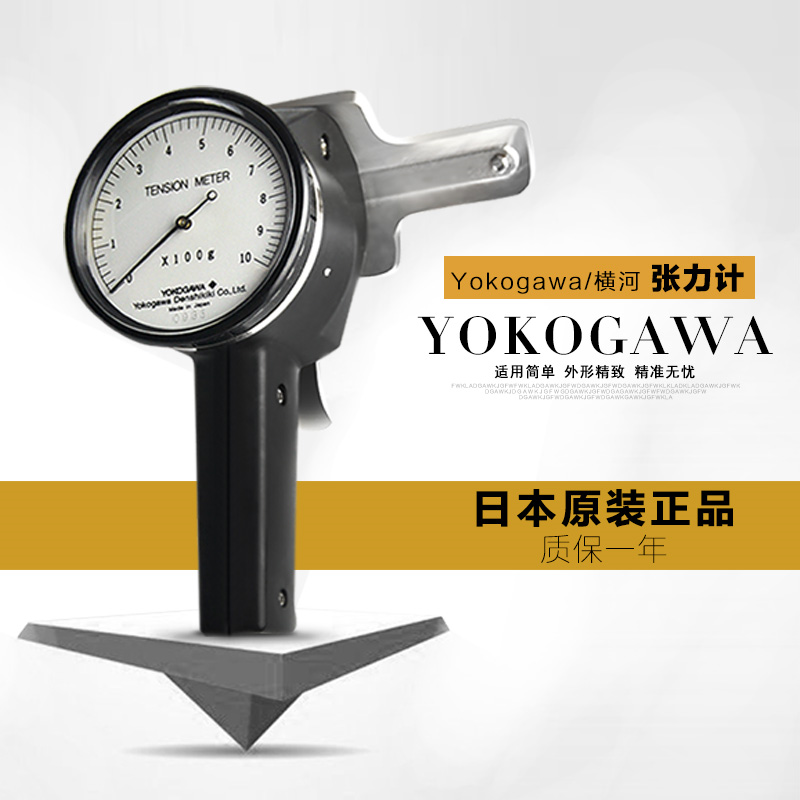 YOKOGAWA TENSION METER