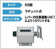 Bộ đếm Mechanical Counter Togoshi RS-3, RS-4, RS-5, RS-6, RS-204-4, RS-204-5, RS-303-4, RS-303-5, RS-303-6