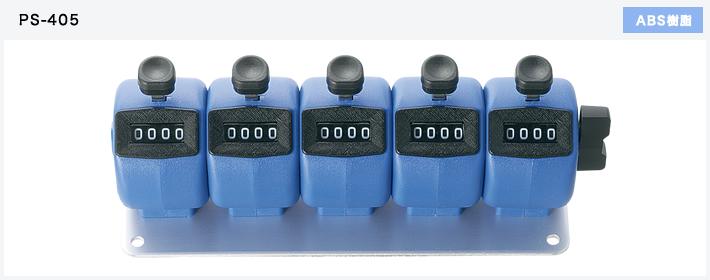 Bộ đếm Assorted Counters Togoshi PS-402, PS-403, PS-404, PS-405, PS-406, PS-407, PS-408, PS-410