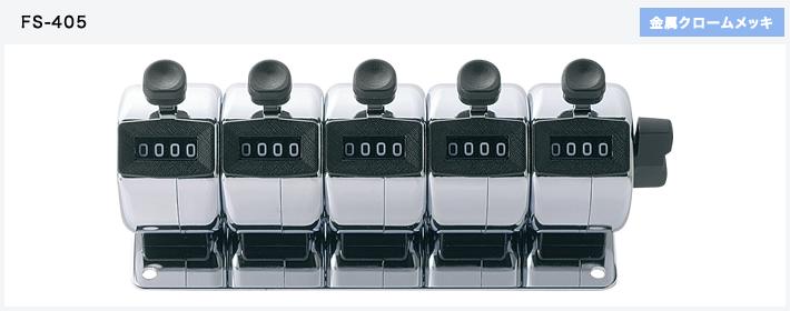 Bộ đếm Assorted Counters Togoshi FS-402, FS-403, FS-404, FS-405, FS-406, FS-407, FS-408, FS-410