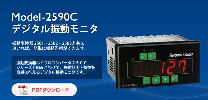 Màn hình rung kỹ thuật số Showa Sokki model-2590C