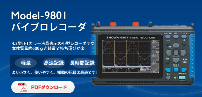 Bộ ghi độ rung Showa Sokki Model-9801