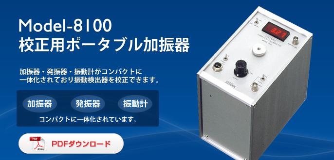 Thiết bị hiệu chuẩn máy đo độ rung Showa Sokki Model-8100