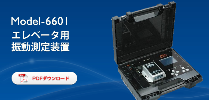 Máy đo độ rung thang máy Showa Sokki Model-6601