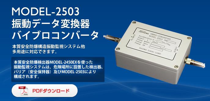 Bộ chuyển đổi dữ liệu Showa Sokki Model-2503