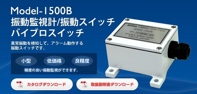 Công tắc rung Showa Sokki Model-1500B