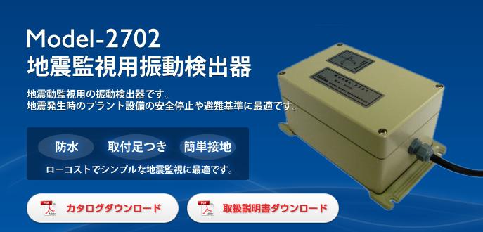 Máy đo độ rung Showa Sokki Model-2702