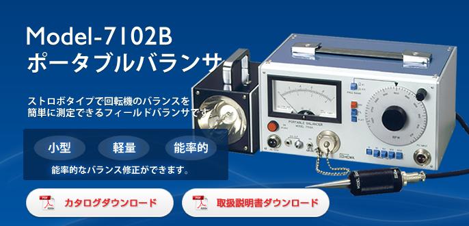 Máy cân bằng dộng Showa Sokki Model-7012B
