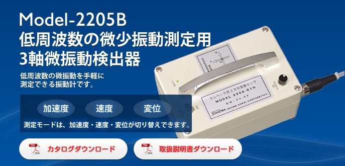 Đầu dò rung Showa Sokki model-2205B