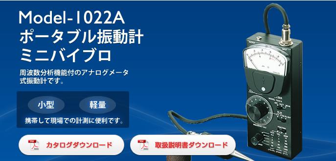 Máy đo độ dung Showa Sokki model 1022A