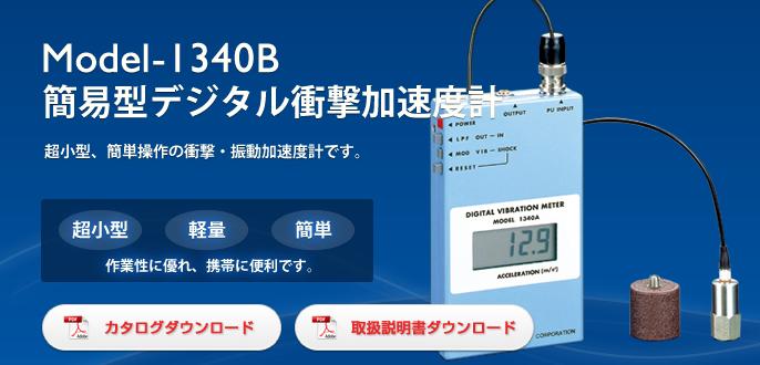Máy đo độ dung Showa Sokki model 1340B