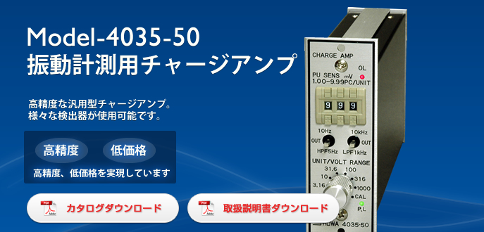 Bộ khuếch đại đo độ rung Showa Sokki Model-4035-50
