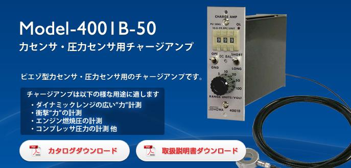 Bộ khuếch đại đo độ rung Showa Sokki Model-4001B-50