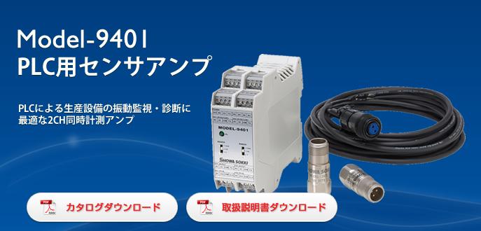 Bộ khuếch đại đo độ rung Showa Sokki Model-9401