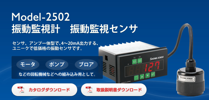 Cảm biến độ rung kết nối PLC Showa sokki model -2502