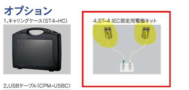 Đầu đo điện trở bề mặt Simco ST-4-IEC